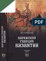 Олейников Алексей. - Варяжская гвардия Византии.pdf