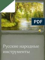 prezentatsiya_k_otkrytomu_uroku.pptx