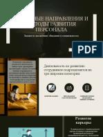 Основные направления и методы развития персонала