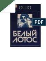 belii_lotos.doc