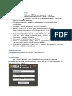 RU Instruction.pdf