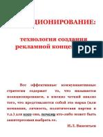 Лекция 4. ПОЗИЦИОНИРОВАНИЕ.pdf