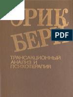 Берн Э. - Трансакционный анализ и психотерапия. - 1992.pdf