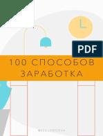 100 способов заработка