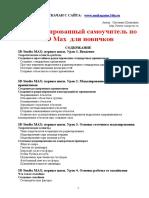 Illyustrirovannyy_samouchitel._po_3D_Max_dlya_novichkov.pdf
