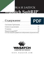 УСТАНОВКА И ЗАПУСК Wasatch SoftRIP