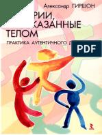 3Girshon-A.-E.-Istorii-rasskazannye-telom.-Praktika-Autentichnogo-Dvizheniya-2010.pdf