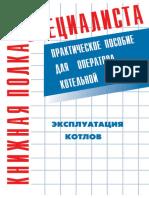 Tarasyuk_V._Ekspluatatsiya_kotlov