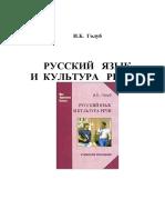 Русский язык и культура речи_Голуб И.Б_2010 -432с.doc