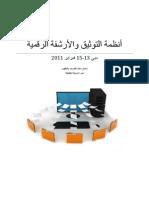 أنظمة الأرشفة الإلكترونية