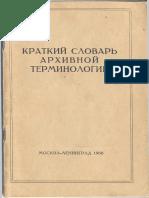Архивная терминология 1967 г.