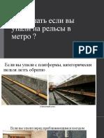 metrov_1