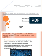Технология Изготовления ПП Голованова Р.А.