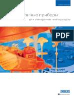 Датчики температуры WIKA.pdf