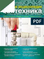 Большая энциклопедия сантехника