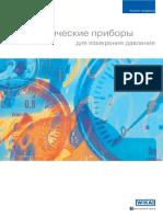 2 Манометры.pdf
