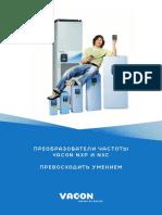 NXP-NXC Каталог рус