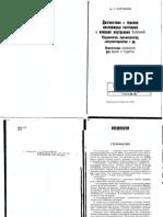 Мартынов - Диагностика и терапия неотложных состояний.pdf