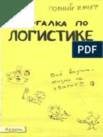 Шпаргалка по логистике.pdf