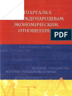 Шпаргалка по международным экономическим отношениям