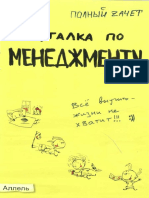 Шпаргалка по менеджменту.pdf
