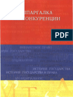 Шпаргалка по конкуренции.pdf