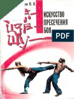 Da-cze-shu-issk