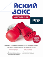 [SHegrikovich_D.]_Taisky_boks.__Kniga-trener(z-lib.org).pdf
