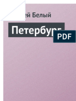 Belyiyi_A_Peterburg.a6