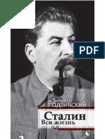 Сталин вся жизнь