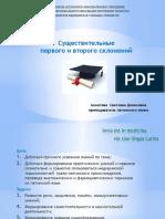 Prezentaciya_na_temu_1_i_2_sklonenie_1421148891_82106.pptx