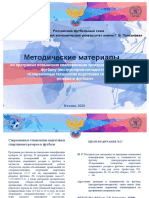 Методические рекомендации общие РФС