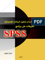 Cours Statistique SPSS