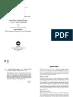 Giti-Guccha2.pdf