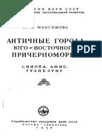 maksimova_antichnie_goroda_sep.pdf