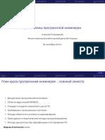 02-disciplines.pdf