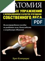 Kontreras_Anatomiya-silovyh-uprazhneniy-s-ispolzovaniem-v-kachestve-otyagoshcheniya-sobstvennogo-vesa.469325.pdf