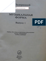 Zaderatskiy_V_Muzykalnaya_forma_Vypusk_1.pdf