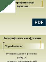 логарифмическая функция.ppt
