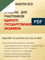 izmen_EGE_2021_18sent_2020.pptx