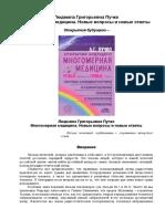 Многомерная медицина. Новые вопросы и новые ответы by Л. Г. Пучко
