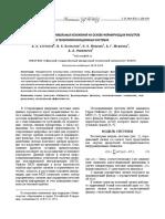 kompensatsiya-mezhsimvolnyh-iskazheniy-na-osnove-formiruyuschih-filtrov-v-telekommunikatsionnyh-sistemah
