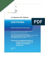 Метод указания РГР 2016