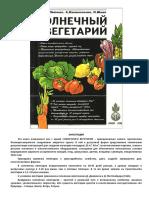 Вегитарий A_Ivanko_A_Kalinichenko_N_Shmat_-_Solnechny_