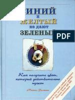 Siniy-i-ZHeltyy-ne-dayut-Zelenyy