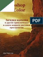 Дэн Маргулис, Photoshop LAB Color 2006