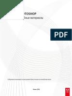 Adobe Photoshop СС Справка и учебные материалы (Июнь 2013).pdf