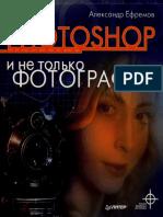 EfremovA.-Fotoshop и не только фотография-2006