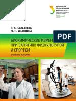 978-5-7996-2551-1_2019.pdf