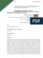 operatory-inostrannyh-platezhnyh-sistem-i-inostrannye-postavschiki-platezhnyh-uslug-kak-subekty-natsionalnoy-platezhnoy-sistemy